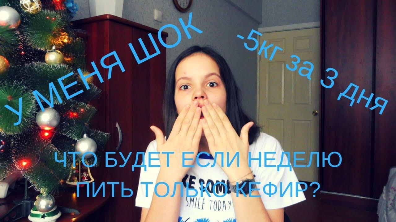 Чеснок с кефиром на ночь для похудения — www. Wday. Ru.