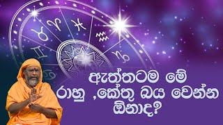 ඇත්තටම මේ රාහු ,කේතු බය වෙන්න ඕනාද?  | Piyum Vila | 29 - 04 - 2020 | Siyatha TV Thumbnail