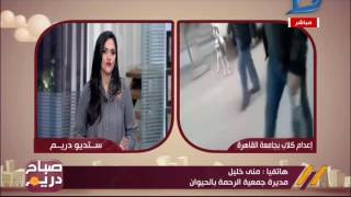 صباح دريم| مديرة جمعية الرحمة بالحيوان: تكشف تفاصيل خطيرة عن