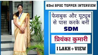 63rd BPSC Topper Priyanka Kumari, S.D.M :  Interview - youngest sdm - Sure Success classes