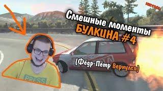 Смешные моменты БУЛКИНА #4 (Фёдр-Пётр вернулся)(BEAM NG DRIVE)