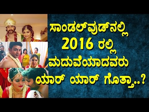 Sandalwood Stars got married in 2016   Kannada news   Top Kannada TV