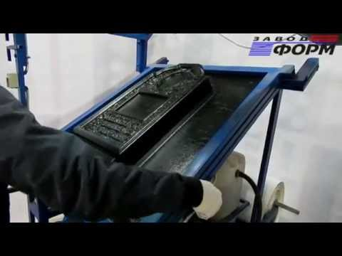 Заливка бетоном формы евро-забора из АБС-пластика.Харьков - YouTube