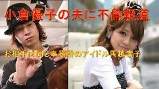 http://bit.ly/29Odnzg 小倉優子の夫に不倫報道 同じ事務所のアイドル馬...