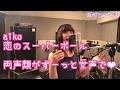 両声類を見た?!ずっと女子声で恋のスーパーボール(aiko cover.)