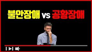 불안장애와 공황장애 차이점, 극복방향 (feat, 불안…