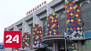 Знаменитый киноцентр на Красной Пресне доживает последние дни - Россия 24