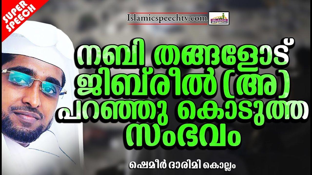 നബി തങ്ങളോട് ജിബ്രീൽ (അ) പറഞ്ഞു കൊടുത്ത സംഭവം | LATEST ISLAMIC SPEECH MALAYALAM | SHAMEER DHARAMI