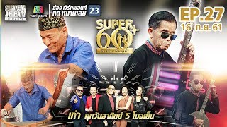 SUPER 60+ อัจฉริยะพันธ์ุเก๋า | EP.27 | 16 ก.ย. 61 Full HD