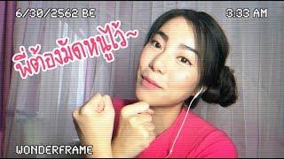 แฟนในอนาคต - BHX l ☾ Cover by WONDERFRAME☽