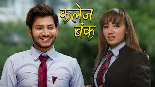 Najir Hussain -  Asha Khadka New Nepali Film  - College Bunk