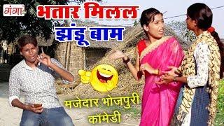 Bhojpuri COMEDY VIDEO 2019 भतार मिलल झंडू बाम || COMEDY VIDEO ||