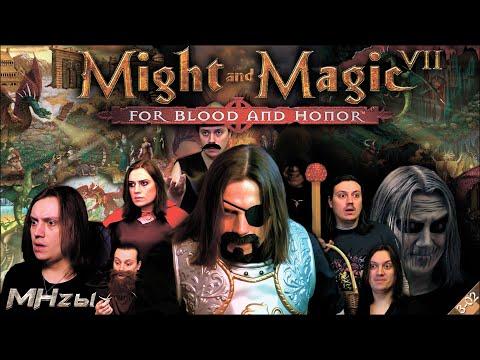MegaHerz'ы - Меч и Магия VII