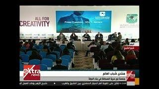 الآن | جلسة دور حرية الصحافة في بناء الدولة ضمن فعاليات منتدى شباب العالم