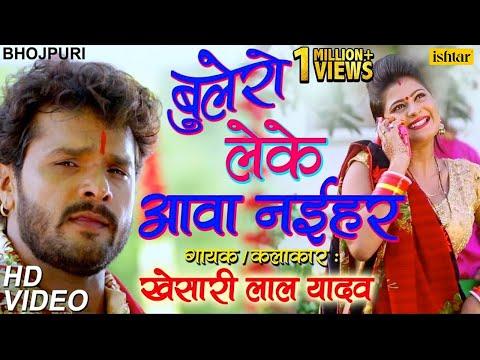 Bolero Leke Aawa Naihar   बुलेराे लेके आवा नईहर   Khesari Lal Yadav   Latest Bhojpuri Devi Geet 2017