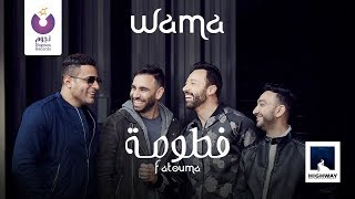 WAMA – Fatouma (Official Lyrics Video) | (واما – فطومه (كلمات