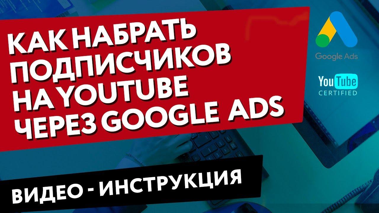 Подробная инструкция как набрать подписчиков на YouTube через Гугл рекламу. Продвижение канала 2020