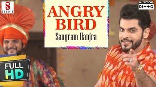 Angry Bird   Sangram Hanjra   Latest Punjabi Song 2018   Single Track Studio   Ditto Music