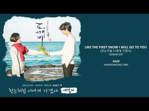 AILEE – LIKE THE FIRST SNOW I WILL GO TO YOU - GOBLIN OST 9 (Han|Rom|Eng Lyrics)