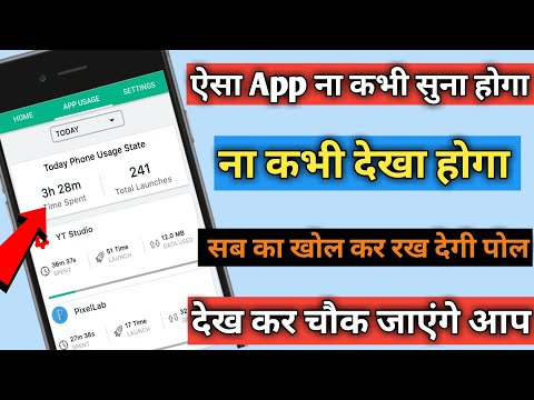 More Powerful And Accurate App Update Alert Track Your Phone And App Uses With App Use Details !!