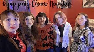 K-POP PARTY:Chinese New Year (Orenburg)