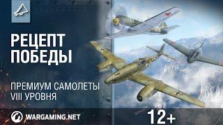 Премиум самолёты VIII уровня. World of Warplanes