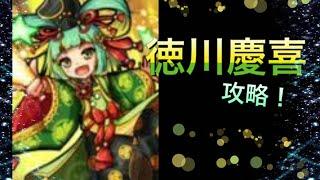 モンスターストライク#26 徳川慶喜(究極)を攻略! 高評価、チャンネ...