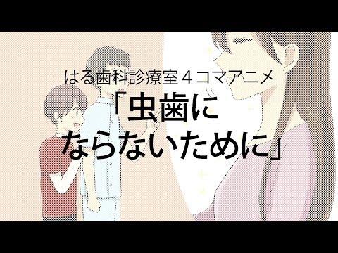 香川県高松市の歯科医委員 はる歯科診療室4コマアニメ「虫歯にならないために」