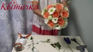 Букет невесты с пионовидными розами и эустомами: мастер класс