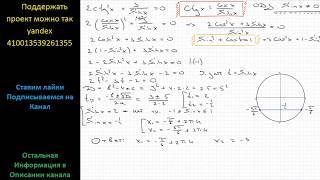 Математика Дано уравнение 2ctg^2 x +3/Sinx =0 а) Решите уравнение б) Найдите его корни