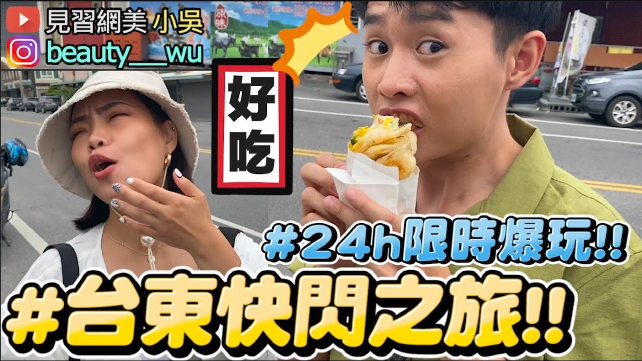 【小吳】24h快閃台東爆玩之旅!必踩隱藏街巷小吃~觀光大使來了!