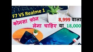 Oppo F7 Vs Realme 1 Full Comparison In Hindi