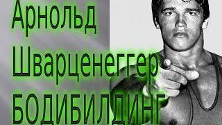 Бодибилдинг Arnold Schwarzenegger