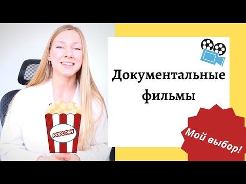 Документальные фильмы, которые стоит посмотреть! Мой выбор!👍