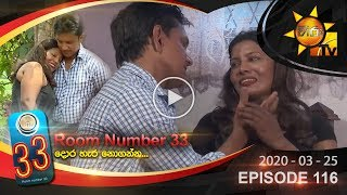 Room Number 33 | Episode 116 | 2020- 03- 25 Thumbnail