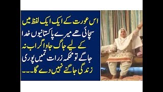 Why Woman Love With Nawaz Shareef | Watch This Video