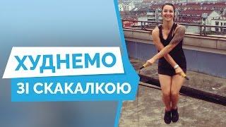 Прыжки на скакалке для похудения(Чем полезны прыжки на скакалке? Прыжки на скакалке - не только веселое развлечение, но и отличная тренировк..., 2014-09-17T11:33:20.000Z)