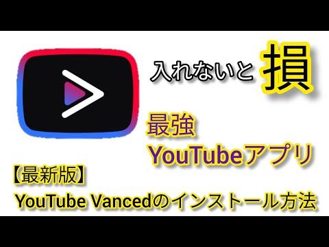 【最新版】YouTube Vancedのインストール方法