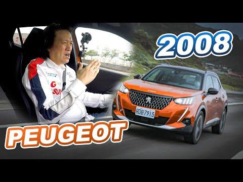 優異體質!法系CUV蛻變更吸睛|PEUGEOT 2008 GT CIELO【Go車誌】