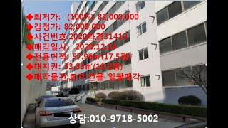 법원경매/경기도 이천시 부발읍 신원리 559-1 외 1…