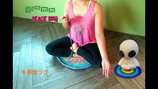ごあいさつ♪こんにちは!(瞑想ラグ)PEACE RUGのYAMMM Mayです!