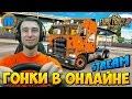 ГОНКИ В ОНЛАЙНЕ В Euro Truck Simulator 2 \ СКАЧАТЬ ЕВРО ТРЕК СИМУЛЯТОР 2 !!!