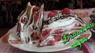 Рецепт блинный торт сладкий с малиной. Pancake cake with raspberries