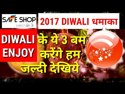 SAFE SHOP INDIA : 2017 DIWALI DHAMAKA | 3 NEW ANNOUNCEMENTS OF BUSINESS| SAFE SHOP NEWS DIWALI 2017
