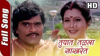 Tupat Talala Sakhret (HD) | Maherchi Pahuni Songs| Superhit Marathi Song | Alshok Saraf | Usha Naik