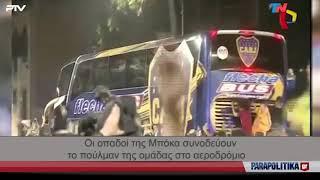 Οι οπαδοί της Μπόκα συνοδεύουν το πούλμαν της ομάδας στο αεροδρόμιο