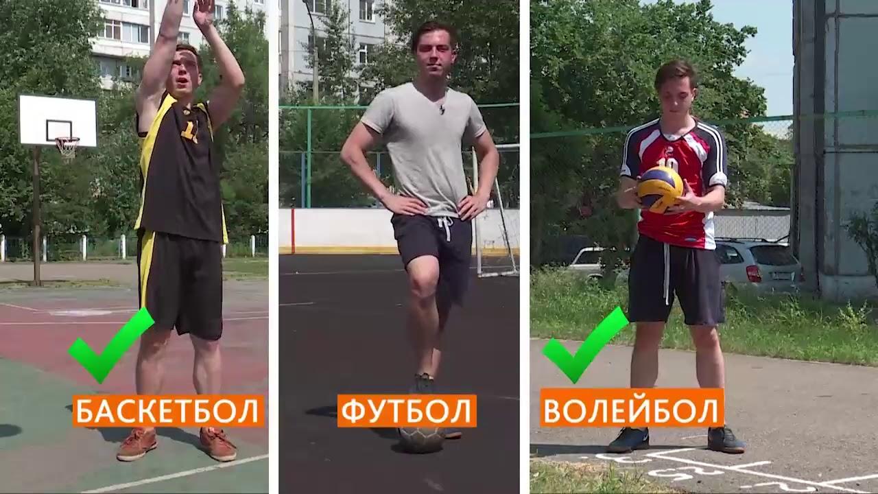Футбол, баскетбол или волейбол: сравниваем игровые виды спорта