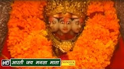 Aarti Jai Mansa Mata || आरती जय मनसा माता || Hindi Mantra