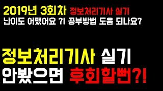 2019년 3회차 정보처리기사 실기, 정보처리산업기사 …