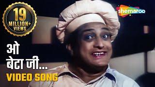 O Beta Ji O Babuji Kismat Ki Hawa Kabhi Naram Kabhi Garam   Albela(1951)   Bhagwan Dada   Geeta Bali